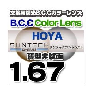 HOYA(ホヤ)レンズ交換 SUNTECH サンテック コントラスト 調光BCCレンズ交換カラー 1.67非球面度付きレンズ 送料無料 eye-berry
