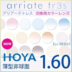 HOYA製 カラーレンズ交換  HOYA ホヤ 1.60 セルックス982VP 薄型非球面 UVハードマルチコート メガネ度付き カラーレンズ アリアーテトレス|eye-berry