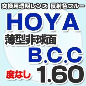 HOYA BCCレンズ交換透明タイプ反射色ブルー BCCめがねレンズ 薄型非球面1.60度なしメガネレンズ eye-berry