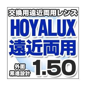 HOYA(ホヤ)製/遠近両用レンズ交換透明 外面累進設計1.50超撥水ハードマルチコート 送料無料 eye-berry
