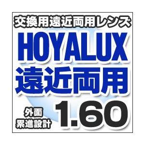 HOYA(ホヤ)製/遠近両用レンズ交換透明 HOYALUX(ホヤラックス)外面累進設計1.60超撥水ハードマルチコート14mm、11mm 送料無料 eye-berry