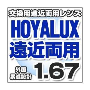HOYA(ホヤ)製/遠近両用レンズ交換透明 HOYALUX(ホヤラックス)外面累進設計1.67超撥水ハードマルチコート14mm、11mm 送料無料 eye-berry