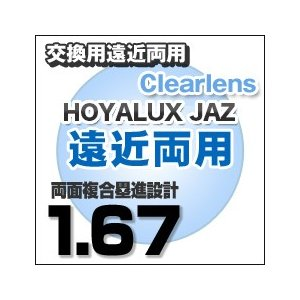 HOYA製 遠近両用レンズ交換 HOYALUX JAZ 1.67 遠近両用メガネレンズ  両面複合累進設計 ホヤラックス メガネレンズ交換 eye-berry