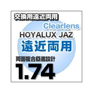 HOYA製 遠近両用レンズ交換 HOYALUX JAZ 1.74 遠近両用メガネレンズ  両面複合累進設計 ホヤラックス メガネレンズ交換 eye-berry