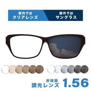 メガネレンズ レンズ交換 ItoLens フォト調光レンズ交換カラー 1.56非球面設計 度付きレン...