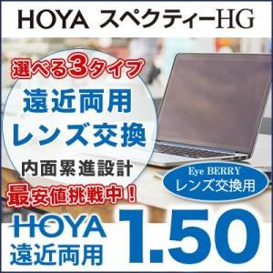 HOYA 遠近両用レンズ スぺクティーHG(Field/City/Room)内面累進設計 1.50 ...