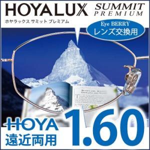 HOYA 遠近両用レンズ交換 HOYALUX サミットプレミアム 1.60 遠近両用メガネレンズ  外面累進設計 ホヤラックス メガネレンズ交換 14mm 11mm|eye-berry