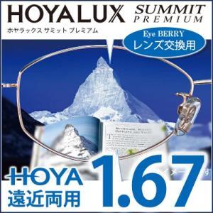 HOYA 遠近両用レンズ交換 HOYALUX サミットプレミアム 1.67 遠近両用メガネレンズ  外面累進設計 ホヤラックス メガネレンズ交換 14mm 11mm eye-berry