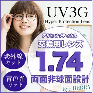 メガネ レンズ交換用 アサヒオプティカル 1.74 両面非球面 UV3G  Zコート ブルーカットレンズ|eye-berry