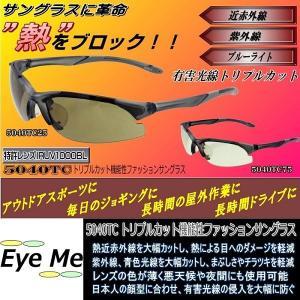 トリプルカット機能性ファッションサングラス 5040TC メンズ・レディース用 UV(紫外線)・ブルーライト・近赤外線カット|eye-me-me