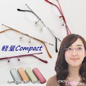 超軽量・コンパクト老眼鏡 携帯用ファッションシニアグラス おしゃれな女性用老眼鏡 77705A リーディンググラスハード付き|eye-me-me