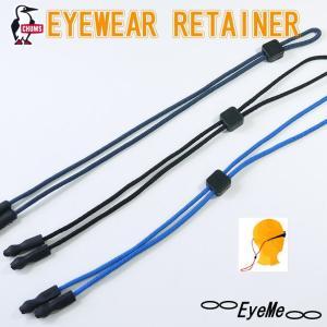 メガネストラップ チャムスCHUMS EYEWEAR RETAINER アウトドアで活躍するメガネチェーンです。メール便送料200円 メガネ紐、眼鏡コード|eye-me-me