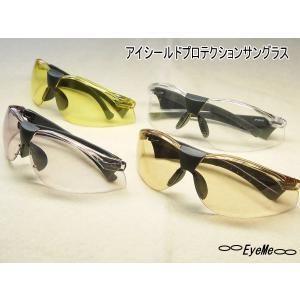アイシールドプロテクションンサングラス EP-901 花粉対策 紫外線カット ブルーライトカット|eye-me-me
