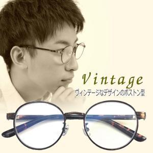 PC老眼鏡 UV&ブルーライトカット ボストン型ヴィンテージモデル GR32 機能性シニアグラス男女...