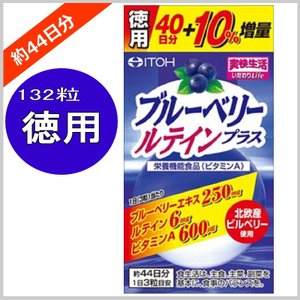 ブルーベリールテインプラス132粒(井藤漢方製薬) 定形外郵便送料無料|eye-me-me