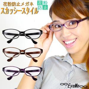 花粉症メガネ 花粉症対策眼鏡 メール便送料無料 スカッシースタイル8703 レギュラーサイズ成人男女の画像