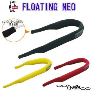 ウレタンメガネストラップ チャムスCHUMS FLOATING NEO ウォータースポーツ・釣りなどに。メール便送料200円   水に浮くので落としても安心です。|eye-me-me