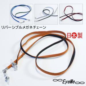 メガネチェーン リバーシブルメガネコード 伸縮性のあるリバーシブルカラーのひも メンズ・レディース|eye-me-me
