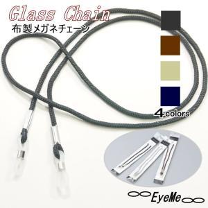 カラーメガネチェーン 9084 首かけメガネコード 4色|eye-me-me