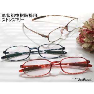 老眼鏡 おしゃれな非球面シニアグラス「TR-90携帯用」 新素材軽量フレーム 男性用・女性用 軽量コンパクト