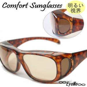 ジーロット Zealotコンフォートサングラス ZE-OG01CS 明るい偏光機能付きサングラス 室内外兼用。紫外線・ブルーライトカット。白内障手術後、予防にも最適。|eye-me-me