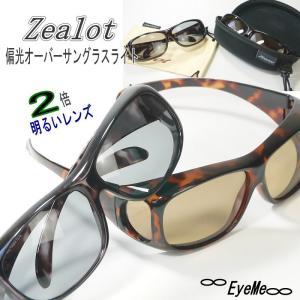 ジーロット zealot偏光オーバーサングラスライト ZE-OG01L メンズ・レディース UV・ブルーライトカット ドライブ ゴルフ 釣り 白内障手術後 白内障予防|eye-me-me