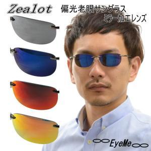 偏光サングラス 老眼鏡付き  ZE-SX 3  ゴルフ・釣り・フィッシング、メンズ・レディース用 サングラスと老眼鏡が合体|eye-me-me