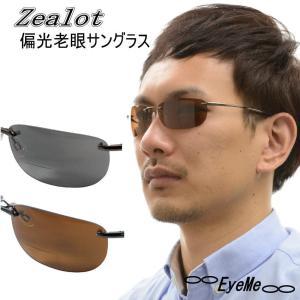 偏光サングラス 老眼鏡付き ZE-SX 3N ゴルフ・釣り・フィッシング、メンズ・レディース用 サングラスと老眼鏡が合体|eye-me-me