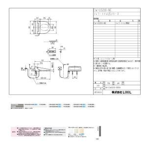 LIXIL INAX ユニットバス用シャワート イレ CW-US210-NE BN8(オフホワイト) ※おまけ有 標準サイズ/袖 なしリモコンタイプ|eye-s2|02