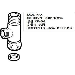 LIXIL INAX ユニットバス用シャワート イレ CW-US210-NE BN8(オフホワイト) ※おまけ有 標準サイズ/袖 なしリモコンタイプ|eye-s2|03