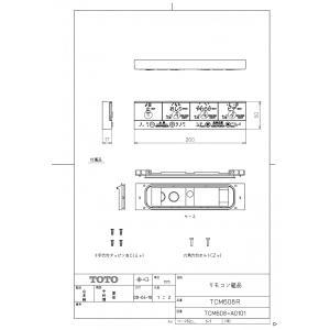 TOTO TCF5000シリーズ交換用リモコン 【品番:TCM608R】 ※メーカー取り寄せ|eye-s2