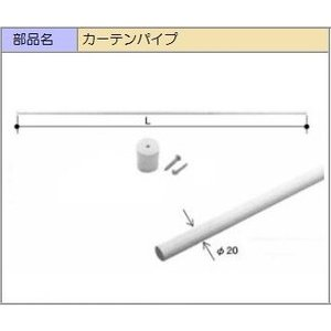 LIXIL INAX 浴室用カーテンパイプ 品番:KP-1400A|eye-s2