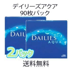【デイリーズアクアバリューパック(1箱90枚入)】2箱 送料無料!(送料は後程変更します)|eyecare-shop