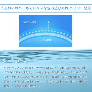 ワンデー リフレア UV モイスチャー 38  30枚入り 4箱 メール便 送料無料 1DAY Refrear UV Moisture 38 ワンデー ソフトコンタクトレンズ クリアコンタクト|eyecontact|04