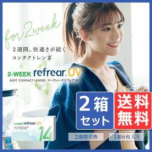 2ウィーク  リフレア (6枚入り) 2箱 メール便 送料無料 2週間 2Week Refrear ソフトコンタクトレンズ クリアコンタクト