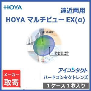ハードコンタクトレンズ 遠近両用 HOYA マルチビューEX-α(アルファ) (1枚) 処方箋不要 酸素透過性 ホヤ