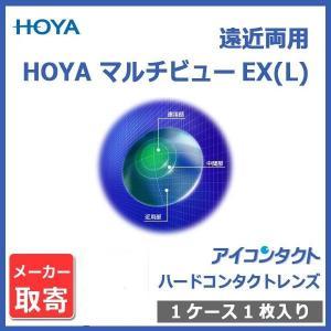 ハードコンタクトレンズ 遠近両用 HOYA マルチビューEX-L(ライト) (1枚) 処方箋不要 酸素透過性 ホヤ