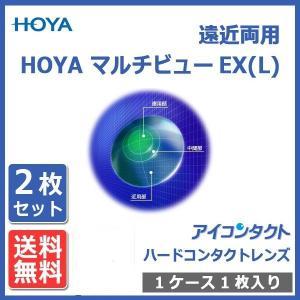 ハードコンタクトレンズ 遠近両用 HOYA マルチビューEX-L(ライト) (2枚セット) 送料無料 処方箋不要 酸素透過性 ホヤ