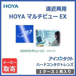 ハードコンタクトレンズ 遠近両用 HOYA マルチビューEX (1枚) 処方箋不要 酸素透過性 ホヤ