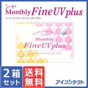 送料無料 メール便 シード マンスリー ファインUV プラス (3枚入り) 2箱 代引不可 1month 1ヶ月交換 SEED