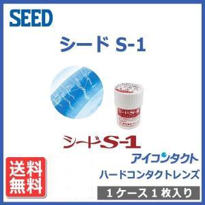 ハードコンタクトレンズ シード S-1 (1枚) 送料無料 処方箋不要 エスワン SEED