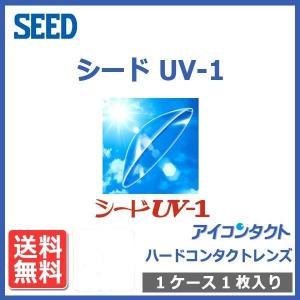 ハードコンタクトレンズ シード UV-1 (1枚) 送料無料 処方箋不要 UVカット SEED