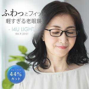 老眼鏡 おしゃれ ブルーライトカット レディース リーディンググラス  シニアグラス 日本製レンズ eyeforyou