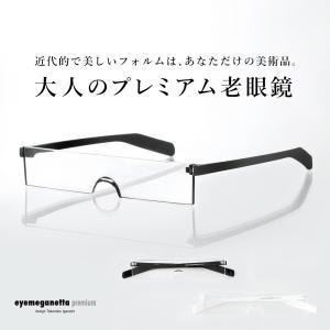 アイメガネッタ プレミアム eye meganetta premium 老眼鏡 男性 女性 おしゃれ...