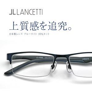 (送料無料)老眼鏡 男性 おしゃれ シニアグラス リーディンググラス メンズ LANCETTI ランチェッティ LC-R506