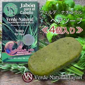 ヴェルデ・ナチュラル 無添加 植物性 頭皮ヘアケア オーガニックソープ 100g 4個入り|eyelid9040limbic