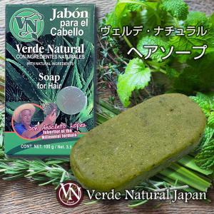 ヴェルデ・ナチュラル オーガニック 無添加 植物性 頭皮ヘアケア ソープ 100g|eyelid9040limbic