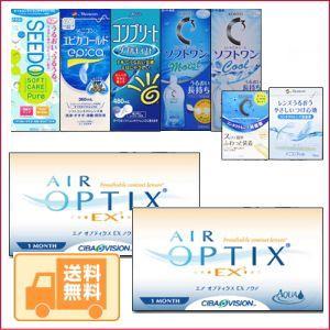 送料無料 コンタクトレンズ  エアオプティクス EXアクア  日本アルコン (旧 チバビジョン ) 2箱+ケア用品  アルコン eyelife
