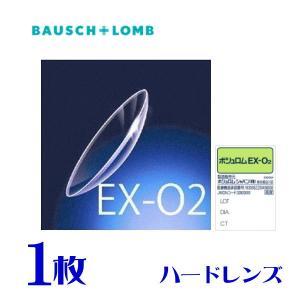 ハードコンタクトレンズ ボシュロム EX-O2 片眼分1枚|eyelife