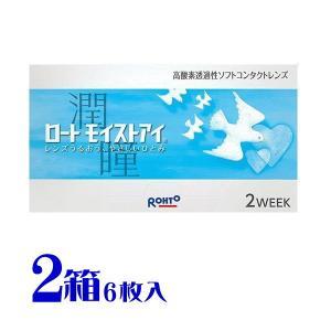 メール便対応  送料無料 ロート製薬  モイストアイ   (1箱6枚入り)2箱セット |eyelife